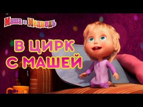 Маша и Медведь - В Цирк с Машей!