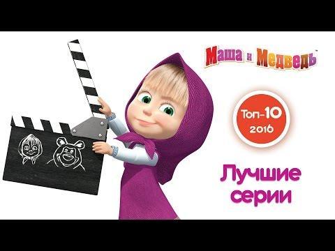 Маша и Медведь - Лучшие серии 2016 года