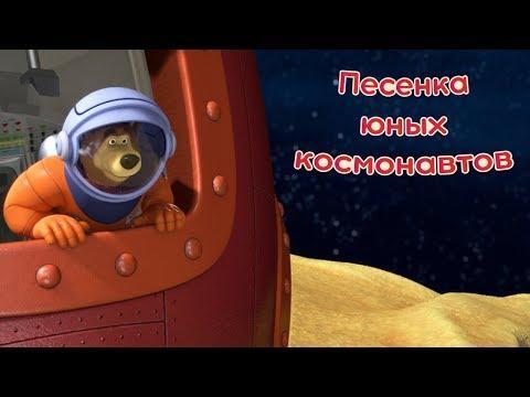 Маша и Медведь - Песенка юных космонавтов (Звезда с неба)