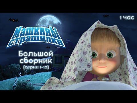 Машкины Страшилки - Большой сборник страшилок.