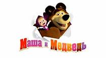 Маша и Медведь: Песенка друзей (Клип 2014)
