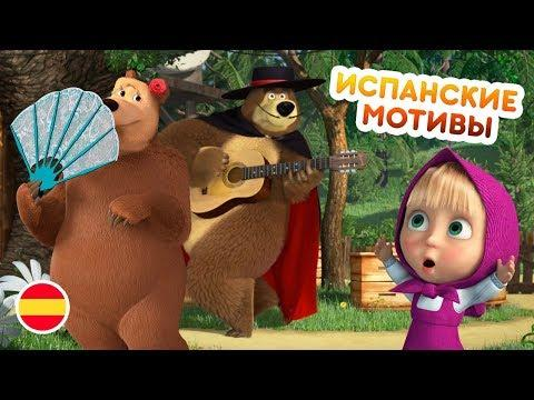 Маша и Медведь - Испанские Мотивы