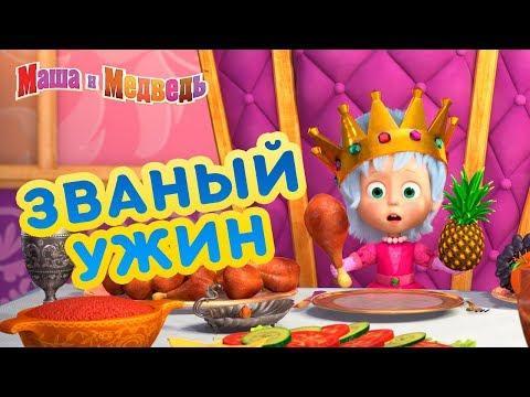 Маша и Медведь - Званый Ужин