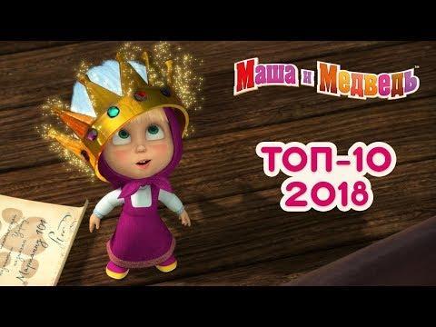 Маша и Медведь - Десять лучших серий 2018 года.