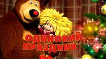 Маша и Медведь: песня Одинокий праздник (Один дома)