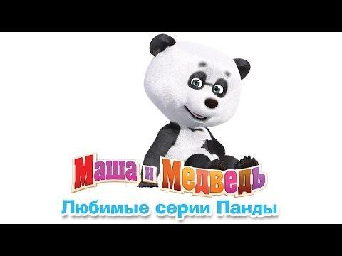 Маша и Медведь - Любимые серии Панды (Сборник мультфильмов 2016)