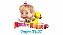 Маша и Медведь: Все серии подряд (33-37 серии)