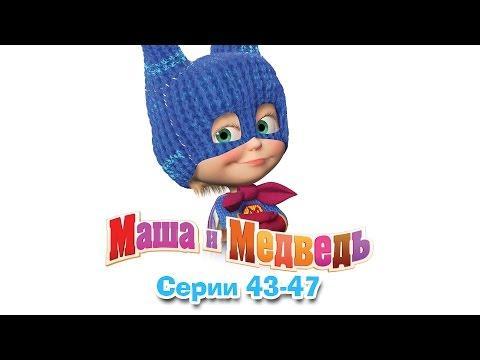 Маша и Медведь - Все серии подряд (43-47 серии)