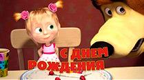 """Маша и Медведь: Песня """"С Днем Рождения"""" (Раз в году)"""