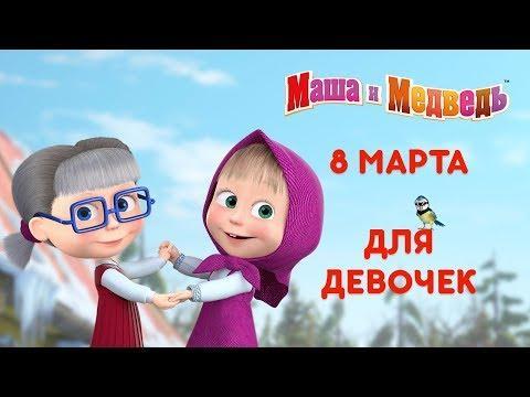 Маша и Медведь - Сборник для девочек!