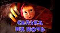 Маша и Медведь 39 серия: Сказка на ночь