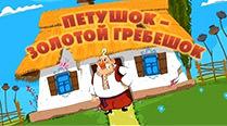Машины сказки: Петушок - Золотой гребешок (Серия 25)