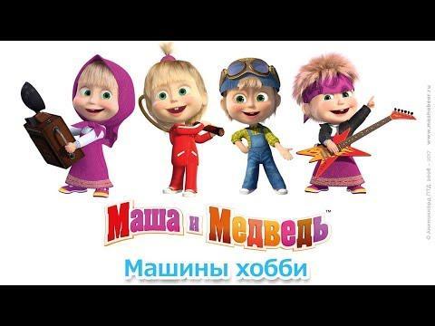 Маша и Медведь — Сборник лучших мультфильмов про Машу и ее хобби!
