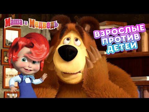 Маша и Медведь: Взрослые против Детей!