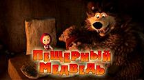 Маша и Медведь 48 серия: Пещерный медведь