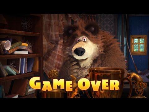 Маша и Медведь 59 серия: Game Over (игра окончена)