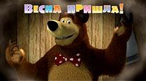 Маша и Медведь 4 серия: Весна пришла