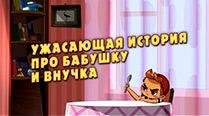 Машкины Страшилки: Ужасающая история про бабушку и внучка  (9 серия)