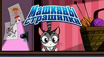 Машкины Страшилки: О потерявшемся котёнке (4 серия)