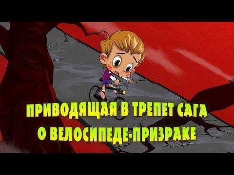 Машкины Страшилки - Приводящая в трепет сага о велосипеде - призраке (17 серия)