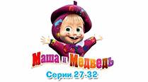Маша и Медведь: Все серии подряд (27-32 серии)