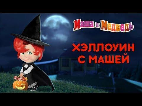 Маша и Медведь - Halloween с Машей