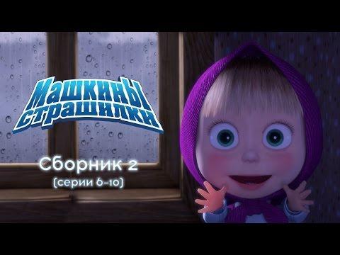 Машкины Страшилки - Сборник 2 (6-10 серии)