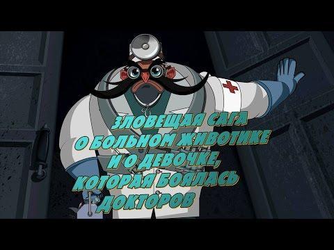 Машкины Страшилки - Зловещая Сага о Девочке, которая боялась докторов (13 серия)