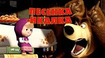 Маша и Медведь: Песенка про икоту