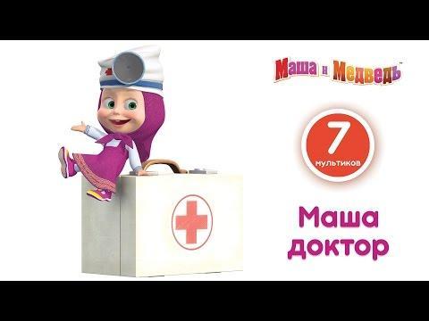 Маша и Медведь - Доктор Маша! Маша играет в доктора