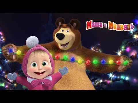 Маша и Медведь - Новогодний концерт. Сборник песен про зиму и Новый Год