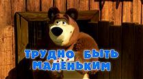 Маша и Медведь 35 серия: Трудно быть маленьким