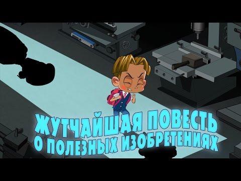 Машкины Страшилки - О полезных изобретениях (19 серия)