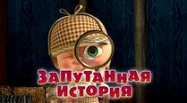 Маша и Медведь 45 серия: Запутанная история