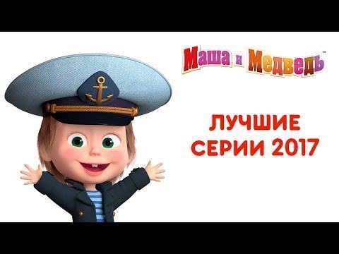 Маша и Медведь - Лучшие серии 2017 года.