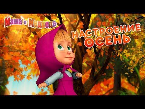 Маша и Медведь - Настроение Осень
