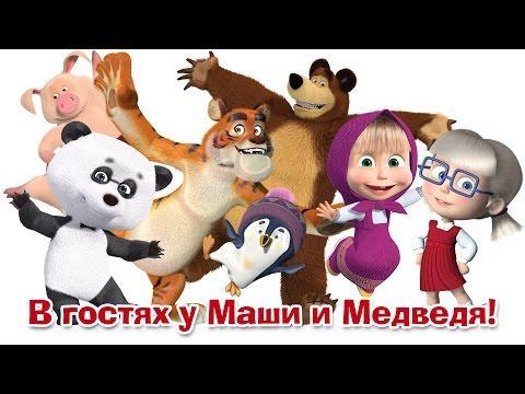 Маша и Медведь - В гостях у Маши и Медведя. Сборник лучших мультфильмов про новых друзей!