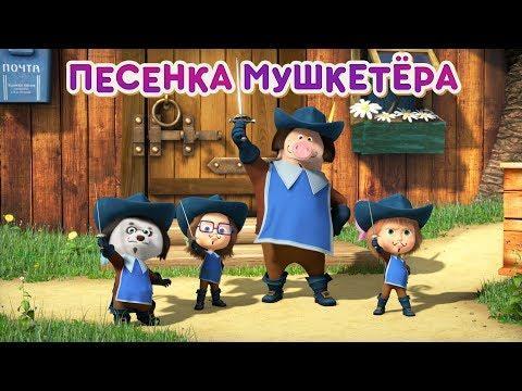 Маша и Медведь - Песенка Мушкетёра (Три Машкетёра)