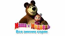 Маша и Медведь: Сборник зимних мультиков (все зимние серии подряд)