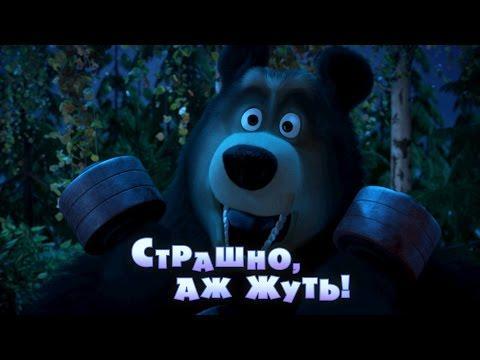 Маша и Медведь 56 серия: Страшно, аж жуть!