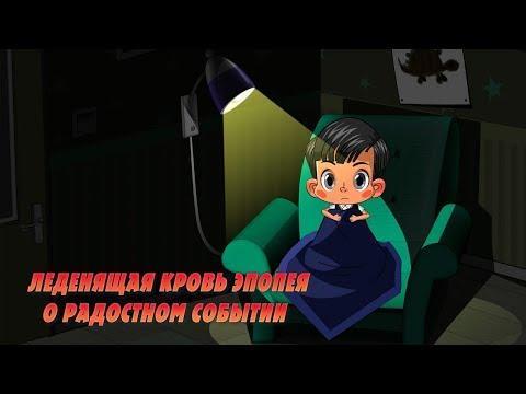 Машкины Страшилки - Леденящая кровь эпопея о радостном событии (серия 23)