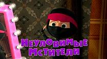 Маша и Медведь 51 серия: Неуловимые мстители