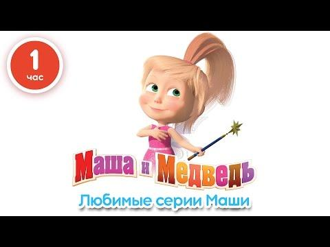 Маша и Медведь - Любимые серии Маши