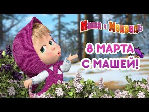 Маша и Медведь - 8 Марта с Машей!