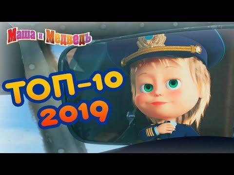 Маша и Медведь - ТОП 10 2019!  Лучшие мультфильмы года