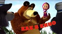 Маша и Медведь: Прощальная песенка (Как в кино)