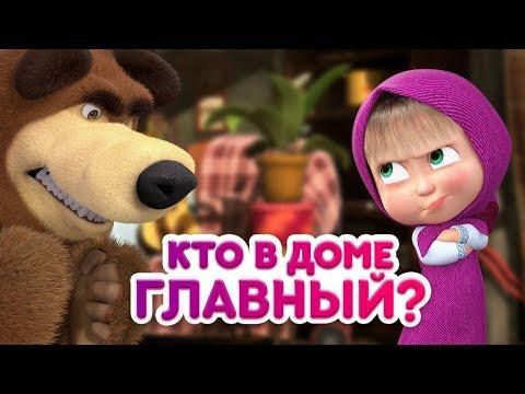 Маша и Медведь - Кто в доме главный?