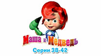 Маша и Медведь: Все серии подряд (38-42 серии)