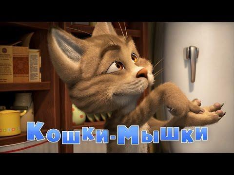 Маша и Медведь 58 серия: Кошки-мышки