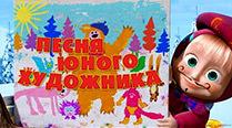 Маша и Медведь: Песня юного художника (Картина маслом)